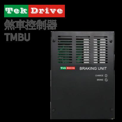 TMBU 產品圖-1_工作區域 1.png